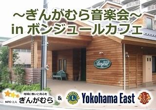 〜ぎんがむら音楽会〜 in ボンジュールカフェ